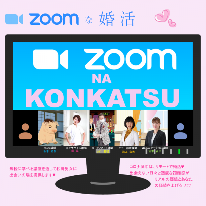 zoomな婚活ad